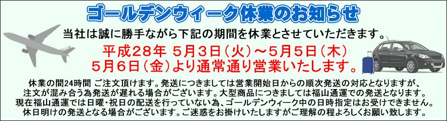 平成28年熊本地震による配送状況
